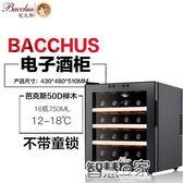 紅酒冰箱 紅酒櫃子恒溫櫃家用迷你電子酒櫃小型冰吧LX 智慧e家