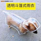 小狗狗雨衣泰迪博美比熊雪納瑞小型幼犬寵物防水法斗衣服全包夏裝『韓女王』