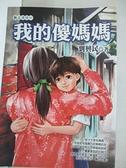 【書寶二手書T7/兒童文學_IS7】我的傻媽媽_劉興民