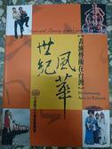 (二手書)世紀風華:表演藝術在台灣