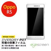 EyeScreen 歐柏 Oppo R5 保固半年 EverDry PET 防指紋 拒油拒水 螢幕保護貼