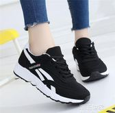 夏季運動鞋女韓版單鞋透氣鞋女學生跑步鞋百搭休閒女鞋『潮流世家』