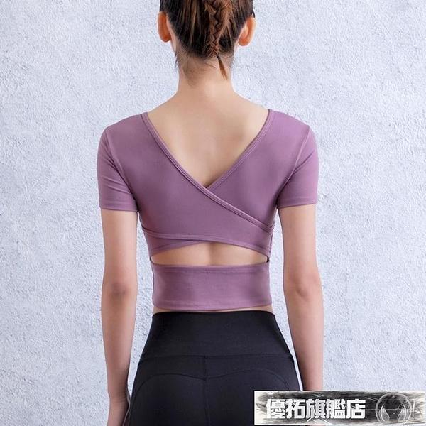 胸墊上衣 瑜伽服上衣女帶胸墊短款緊身t恤健身跑步背心交叉美背運動短袖