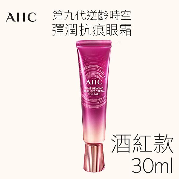 韓國 AHC 最新第九代眼霜 30ml 逆齡時空彈潤抗痕 酒紅款【YES 美妝】