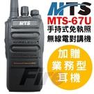 【贈業務型耳機】MTS-67U 無線電對講機 免執照 67U 免執照對講機 IP67防水防塵等級