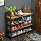 鞋櫃 簡易鞋架子多層家用省空間鞋架宿舍置物架室內門口收納鞋架 618購物節