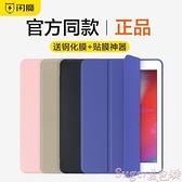 閃魔iPad保護套2021第8代10.2寸2019蘋果air3平板mini5軟殼air2適用于4/3/2硅膠pro10.5防摔9.7網紅2018七八7