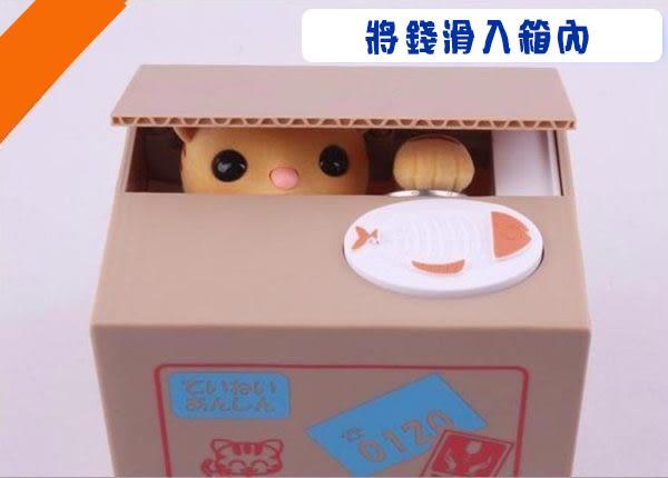 【Miss.Sugar】新奇特別實用可愛偷錢貓存錢罐儲蓄罐送男生閨蜜女友女生生日禮物