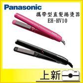 Panasonic EH-HV10 攜帶型直髮捲燙器 離子夾 HV10★附外蓋《台南/上新/國際牌公司貨》