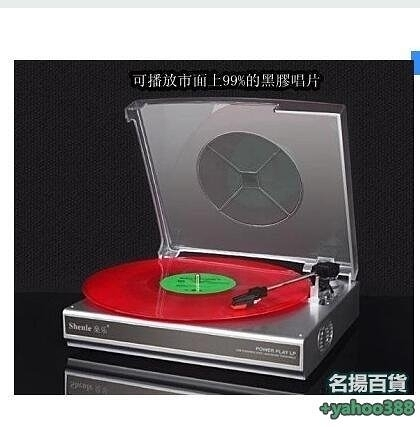 W百貨577電唱機唱片機仿古留聲機老式LP黑膠老唱機家庭組合音響音