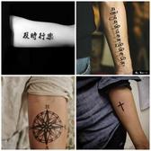 紋身貼防水男女持久韓國仿真花臂可愛刺青半永久紋身貼紙  汪喵百貨