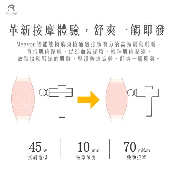 台灣出貨/小米有品 Meavon 每物 深層放鬆 5擋雙模式 筋膜槍 肌肉按摩 YUNMAI雲麥 含官方原裝底座