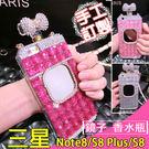 三星 Note8 S8 Plus S8 手機殼 水鑽殼 客製化 訂製 掛繩 香水瓶 滿鑽鏡子 Note8手機殼 S8plus手機殼