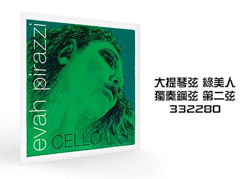 小叮噹的店- 德國PIRASTRO.Evah Pirazzi Soloist 332280 獨奏鋼弦.大提琴第2(D)弦