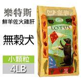 [寵樂子]《LOTUS 樂特斯手感慢培鮮糧》紐西蘭無穀鮮羊佐火雞肝 - 成犬小顆粒 4LB