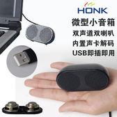 USB迷妳小音響 便攜式小音響 筆記本電腦外接喇叭 居樂坊生活館