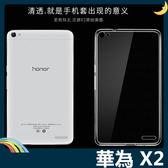 HUAWEI MediaPad X2 半透糖果色清水套 軟殼 超薄防滑 矽膠套 保護套 平板套 保護殼 華為