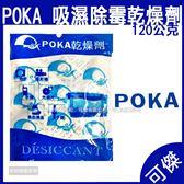 POKA 吸濕除霉乾燥劑 120G 乾燥劑 適用 相機 攝影器材 抗潮防霉(30包以上以宅配寄送) 可傑