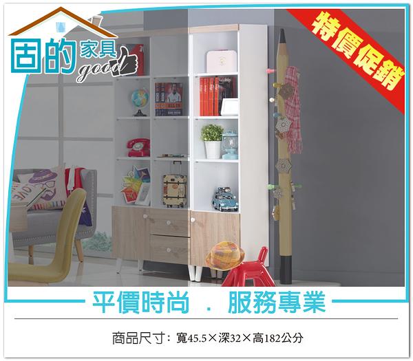 《固的家具GOOD》260-3-AC 小北歐1.5尺書櫃