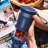 摩飛便攜式榨汁杯家用魔飛小型電動水果汁機行動充電多功能料理機ATF 夢幻小鎮
