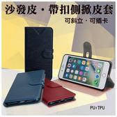 【沙發皮套】三星 Samsung Galaxy J7 Prime G610Y  側掀保護套/側開插卡手機套/斜立支架殼/磁扣軟殼-ZX