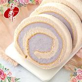 【香帥蛋糕】經典芋泥卷二入組 含運價$899