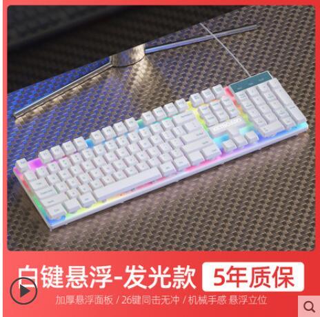 吃雞神器 有線鍵盤辦公專用打字鼠標套裝機械手感電腦臺式靜音外接電競游戲 科炫數位