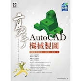 AutoCAD機械製圖設計高手