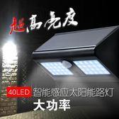 太陽能燈圍牆戶外防水led感應燈景觀庭院照明壁燈 露露日記