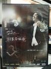 挖寶二手片-S29-003-正版DVD-...