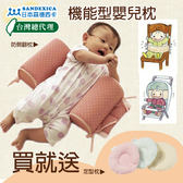 台灣總代理正品 防側翻枕【FA0006】日本SANDEXICA嬰兒枕 防側翻枕+定型枕二件套 嬰兒床 彌月禮