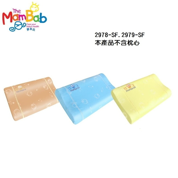 Mam Bab夢貝比-花果子幼兒健康枕布套2色可選 331元(不含枕心)[2978-SF/2979-SF枕套共用]
