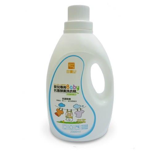 ☆愛兒麗☆固寶好嬰兒專用酵素洗衣精2000ml