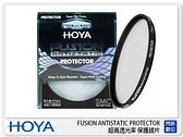 【分期0利率,免運費】送濾鏡袋 HOYA FUSION ANTISTATIC PROTECTOR 超高透光率 保護鏡 46mm (46,立福公司貨)