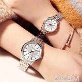 手錶女潮流簡約情侶一對鋼帶防水男士石英女手錶  igo 遇見生活