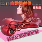 (福利品)【歌林】自動捲髮棒 電棒捲 髮捲棒 整髮 KHR-HC09 保固免運