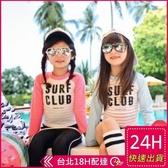 【現貨】梨卡 - 長袖泳裝-防曬衝浪兒童嬰兒二件式套裝泳衣 - 潛水衣女潛水服粉色長褲款C820