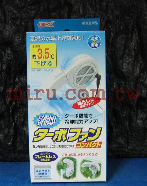 【西高地水族坊】日本GEX五味 迷你型冷卻風扇(超級龍捲風)小