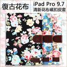 復古花布 iPad Pro 9.7 平板皮套 iPad Pro 花布皮套 插卡 保護套 Pro 9.7 保護殼 牛仔布