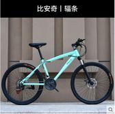 山地車山地車自行車30速雙碟剎24/26寸男女款成人變速減震學生單車 igo