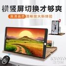 原木紋抽拉款高清手機屏幕放大器10D音響追劇神器視頻支架 快速出貨
