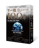 (二手書)下一個100年:21世紀全球政治、經濟、資源、太空戰爭策略大布局
