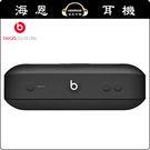 【海恩特價 ing】美國 Beats Pill+ 藍牙無線喇叭 黑色 清晰純淨的音質 精巧的可攜式設計