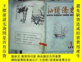 二手書博民逛書店汕頭僑史罕見1985 1 、總第一期Y180897