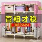 布衣櫃鋼管加粗加固加厚家用臥室經濟型簡易衣櫃出租房用現代簡約 黛尼時尚精品