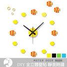 海洋地中海壁貼鐘 加大款DIY立體海底熱帶魚群泡泡靜音彩色掛鐘 牆面設計裝飾趣味時鐘-米鹿家居