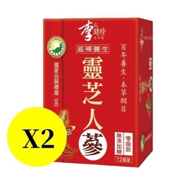【南紡購物中心】李時珍-靈芝御品人蔘精華飲2盒組
