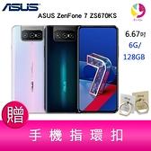 分期0利率 華碩 ASUS ZenFone 7 ZS670KS(6GB/128GB) 6.67 吋 鏡頭翻轉設計 5G上網手機 贈『手機指環扣 *1』