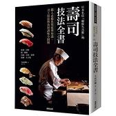 日本名店銀座久兵衛的壽司技法全書
