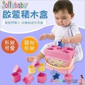 幼兒童益智玩具積木桶 寶寶啟蒙塑料積木盒 形狀配對- JoyBaby